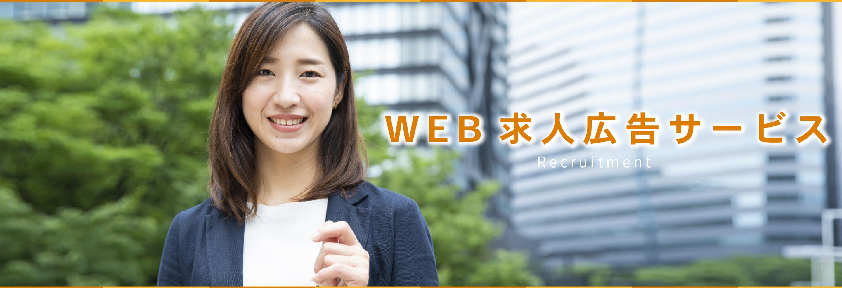 WEB求人広告サービス