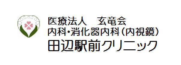田辺駅前クリニック
